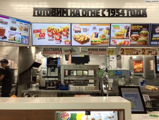бургер кинг приложение apk